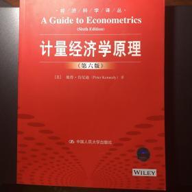 计量经济学原理:第六版