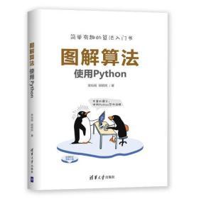 图解算法——使用Python