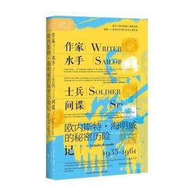 索恩丛书·作家、水手、士兵、间谍 : 欧内斯特·海明威的秘密历险记,1935-1961