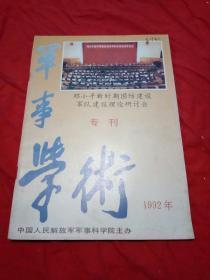 1992学术专刊 【303】