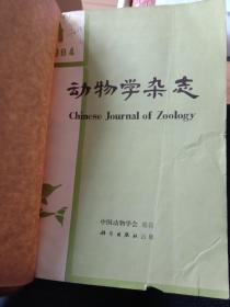 动物学杂志1984-(1-3)