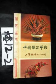 园艺丛书;中国插花艺术....