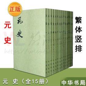 元史(全十五册繁体竖排)  中华书局 正版全新