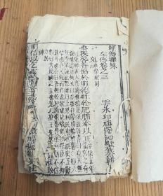 经传联珠  孤版左传卷之三  鬼神  女娲等雩水邱祖泽沁墅纂辑一品。