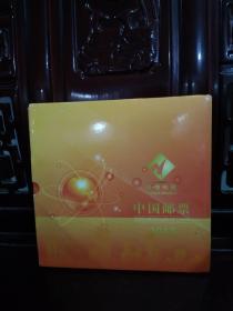 中国邮票2013年年册  带封套 完整后附有光盘