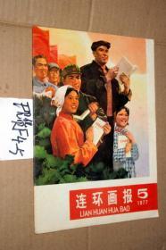 连环画报1977.5