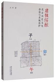 建极绥猷——北京历史文化价值与名城保护