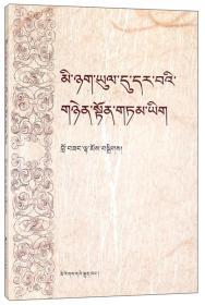 木雅藏区婚礼祝词(藏文版)