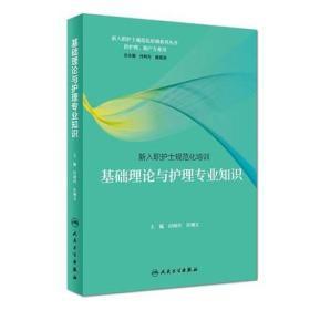 基础理论与护理专业知识(培训教材)/新入职护士规范化培训