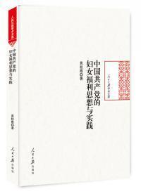 (精装)中国共产党的妇女福利思想与实践
