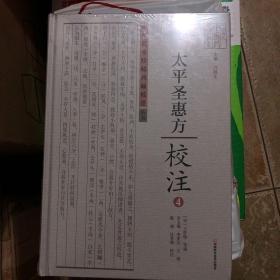 太平圣惠方校注(4)(精)/中医名家珍稀典籍校注丛书/中原历代中医药名家文库