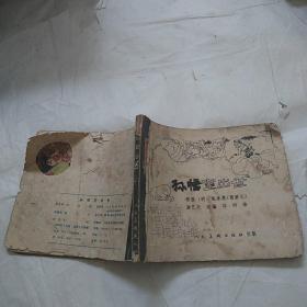 孙悟空出世  连环画(少前封面)
