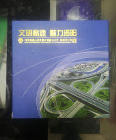 文明高速 魅力洛阳 河南高速公路发展有限责任公司 洛阳分公司邮票珍藏  九种邮票目录见描述