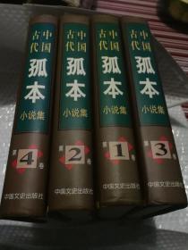 中国古代孤本小说集 (一、二、三、四,全四卷,精装,厚册,3600多页,无笔迹,无勾画,品相好,宜阅宜藏!)