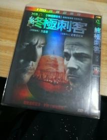 终极刺客         DVD