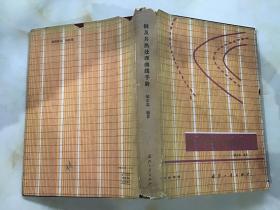 钢及其热处理曲线手册 精装