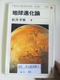 日文原版:地球进化论  32开