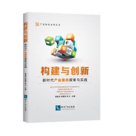 构建与创新:新时代产业服务探索与实践