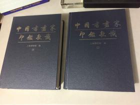 中国书画家印鉴款识 上下册