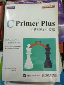 CprimerPIus(第6版)中文版(品相以图片为准)