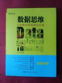 数据思维:从数据分析到商业价值