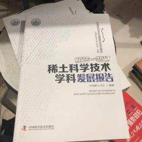 2016-2017稀土科学技术学科发展报告