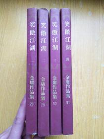 笑傲江湖(1-4全)