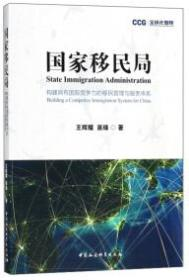 国家移民局 : 构建具有国际竞争力的移民管理与服务体系
