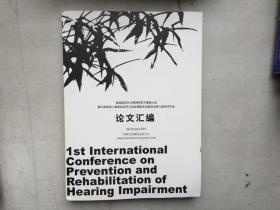 论文汇编:首届国际听力障碍预防与康复会议