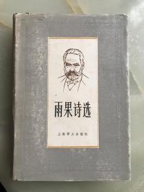 著名翻译家张秋红签赠本《雨果诗集》———布面精装带护封1986年译文出版社出版(精装本只印1000册),