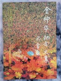 金仲华纪念文集(上海文史资料选辑第八十四辑)