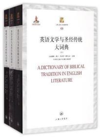 英语文学与圣经传统大词典(上中下)/上海三联人文经典书库