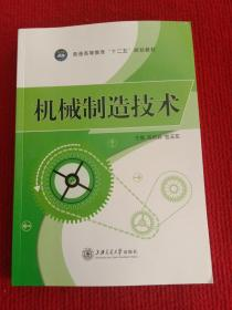"""机械制造技术/普通高等教育""""十二五""""规划教材"""