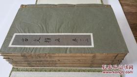清乾隆丁酉年刻本 宣纸线装 大开本 《重订古文雅正》全六册 精刻本 开本大 尺寸26X17x8厘米