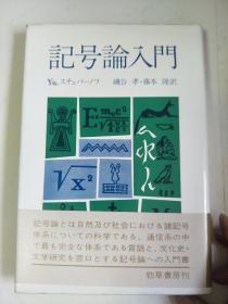 日文原版:记号论入门   32开