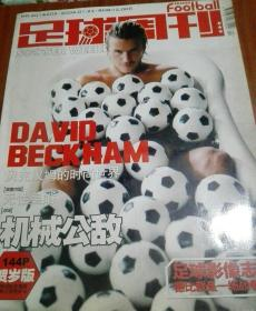 足球周刊2006 NO.202