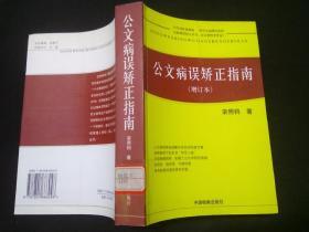 公文病误矫正指南(增订本) 馆藏书无笔记