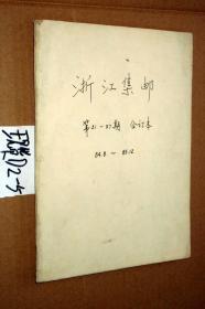 浙江集邮(第21—37期)合订本(1984.8--1985.12)