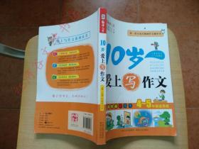语文报·10岁爱上写作文··(4~5年级适用版)
