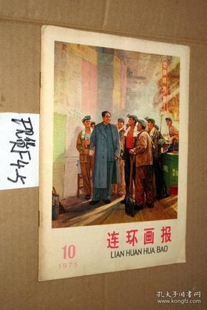 连环画报1975.10