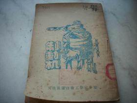 1950年~天津区铁路职工学校分校出版【制动机】插图多!