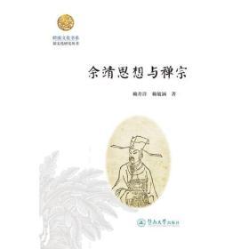 余靖思想与禅宗(岭南文化书系·韶文化研究丛书)