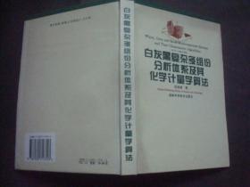 白灰黑复杂多组份分析体系及其化学计量学算法.