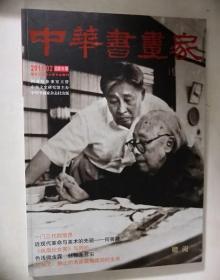 中华书画家 2011 02