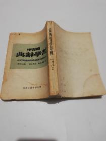 民国旧书<简明哲学辞典> 华北新华书店翻印1948