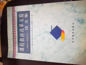 课程教材改革试验论文集(2001-2002)。架上