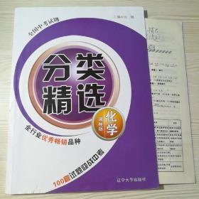 2015全国中考试题分类精选英语课标版