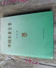 中国农业全书(天津卷)