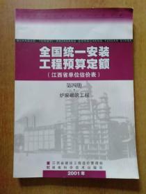全国统一安装工程预算定额(江西省单位估价表):第四册.炉窑砌筑工程
