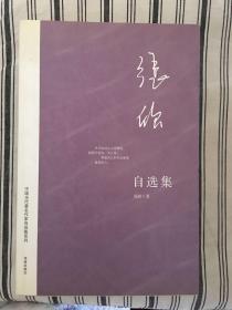 张欣自选集(中国当代著名作家自选集系列)一版一印 ktg1下1